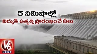 Special Report On Nagarjuna Sagar Power Plant | Ground Report