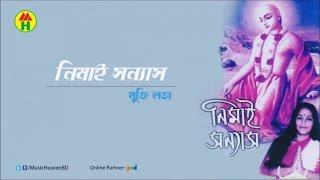 Mukti Lota - Nimai Sonnash - নিমাই সন্ন্যাস