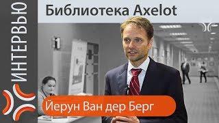Склад как конкурентное преимущество  | www.sklad-man.ru | AXELOT