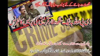 DPO WAQAR QURESHI PRESS CONFERENCE ABOUT 284 G.B MURDER