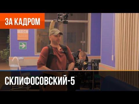 Склифосовский 5 сезон - Выпуск 2 - За кадром