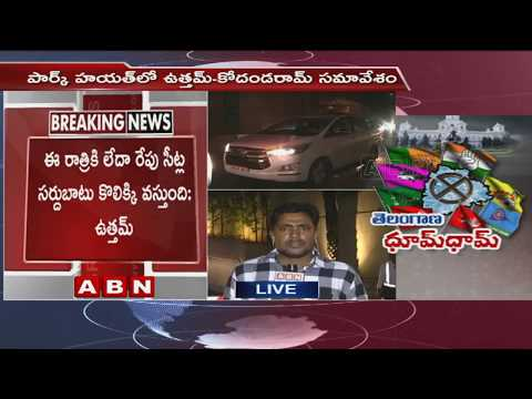 Uttam Kumar Reddy Secret Meeting with Kodandaram over Seat Sharing