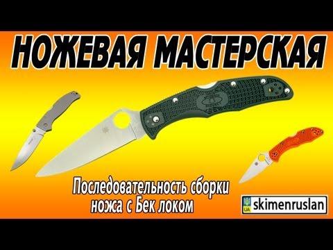 Последовательность сборки ножа с Бек локом