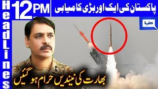 Pak successfully conducts training launch of Shaheen missile | Headlines 12 PM | 23 May 2019 | Dunya