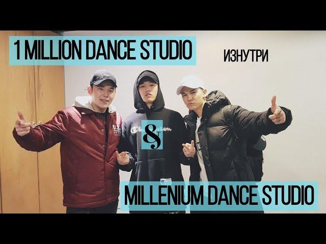 1MILLION DANCE STUDIO & MDS КАК ЭТО БЫЛО?