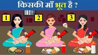 इन मजेदार पहेलियों को सिर्फ 5% लोग ही सुलझा सकते है | 5 Majedar aur Jasoosi Paheliyan | Queddle