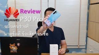 รีวิวไม่อวย Huawei P30 Pro ข้อดี ข้อเสียที่ควรรู้ก่อนซื้อ