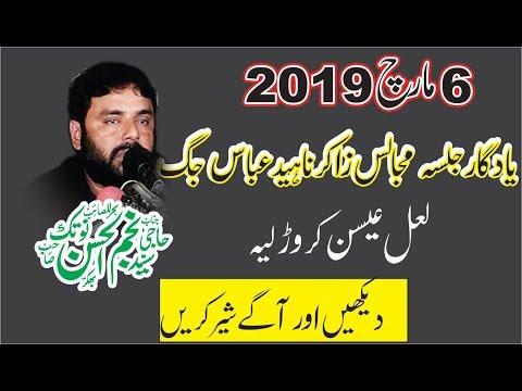 Zakir Najam Notak | Majlis 6 Mar 2019 | Jalsa Naheed Jag | laal eesan |