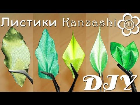 Канзаши листочки мастер класс фото