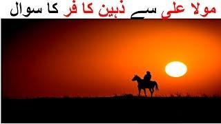 Hazrat ALI sa Chalak kafir ka Zabardast sawal - ISLAMIC STORIES 2018