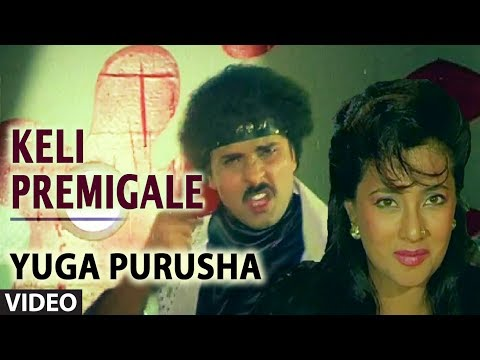 Kannada Old Songs | Keli Premigale | Yugapurusha Kannada Movie Songs video