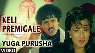 Yugapurusha Video Songs | Keli Premigale Video Song | Ravichandran, Khushboo | Kannada Old Songs