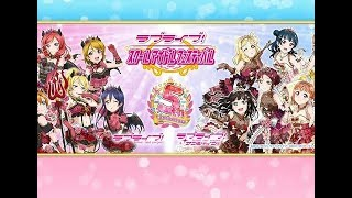 "Love Live! SIF JP ver. : μ's/aqours 10+1 FreeScout ! DAY5/FINAL-DAY/UR-DAY!!~ ""THANKS KLAB!~"""