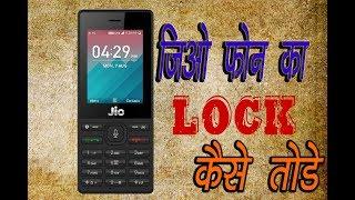 Jio Phone Password Reset जिओ फ़ोन का lock कैसे तोड़े