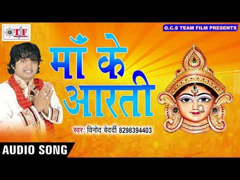 Vinod Bedardi Hits Devi Geet | Maai Ke Aarati | Saj Gaail Kalasa | Bhojpuri Video Song | Team Film