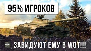 WOT - 95% ИГРОКОВ ЗАВИДУЮТ ЭТОМУ ИГРОКУ!
