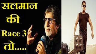 Amitabh Bachchan Reaction on Race 3 | Race 3 Review | Salman Khan | Jacqueline | Race 3 Full Movie