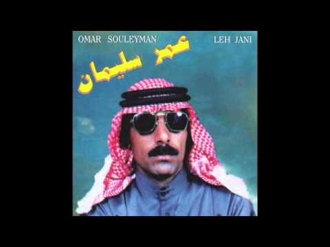 Omar Souleyman - Leh Jani (down-pitched Full Version) video