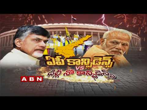 Debate | Opposition Strategies To Defend BJP In lok Sabha | Part 3 | ABN Telugu