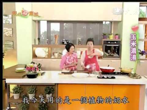 現代心素派-20131230 單元料理--玉米濃湯 (蔡季芳)