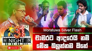 HIRU 31st Night Live Show With Moratuwa Sliver Flash - Chamara Nonsto