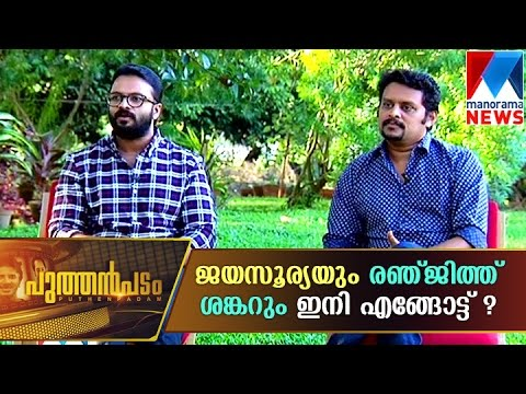 What's Next For Jayasurya and Ranjith Sankar? - Puthanpadam | Manorama News