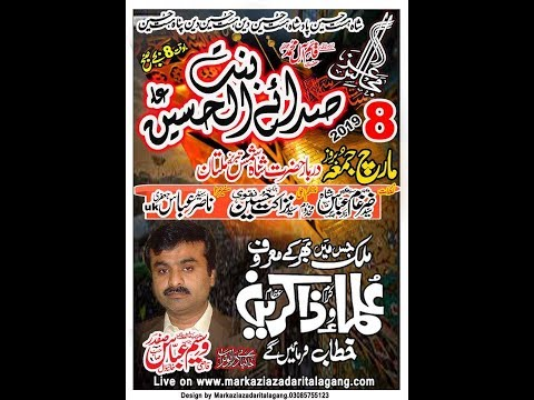 8 March  Live Majlis e aza 2019.....Multan