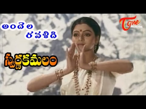 Swarna Kamalam - Telugu Songs - Andelu Ravali video