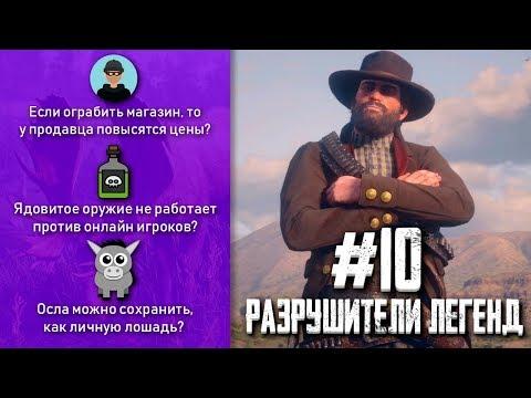 RDR 2 - РАЗРУШИТЕЛИ ЛЕГЕНД #10