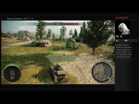 World of Tanks пробный стрим на PS4