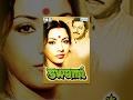 Swami {HD}   Hindi Full Movie   Shabana Azmi | Girish Karnad   Hindi Movie   (With Eng Subtitles)