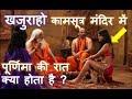 खजुराहो की कामसूत्र दर्शाती नग्न मूर्तियों का स्पेशल विडियो,  पूर्ण खजुराहो दर्शन: Khajuraho Ep4