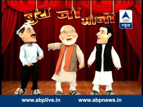 Bura Na Maano: Feku And Paltu Take Jibe At Pappu Over 'jijaji' video
