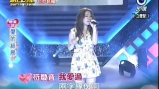2014-08-02 明日之星-郭婷筠+符瓊音-海海人生+我愛過