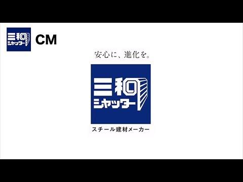 三和シヤッター工業 ラジオCM 幸せな暮らし篇