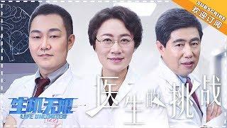 《生机无限》20180403期:医生的挑战(下) Life Unlimited【芒果TV精选频道】
