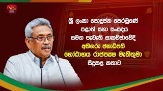 Speech by His Excellency the President at the discussion held with the Provincial Council Forum of the Sri Lanka People's Front