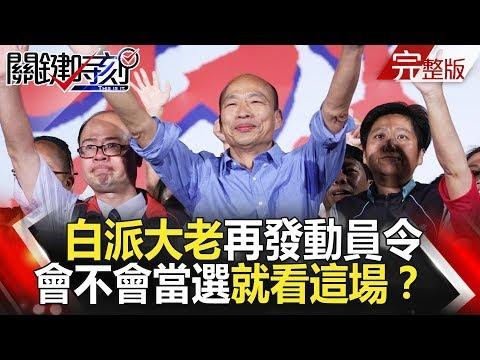 台灣-關鍵時刻-20181106 旗山夜襲」白派大老再發動員令 韓國瑜會不會當選就看這場!?