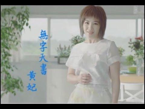 黃妃-無字天書
