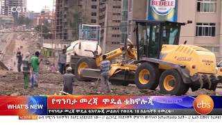 አዲስ ነገር ሰኔ 30 2010/What's new July 6 2018