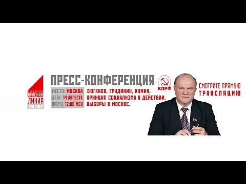 Пресс-конференция. Зюганов, Грудинин, Кумин. Выборы в Москве (Москва, 14.08.2018 г.)