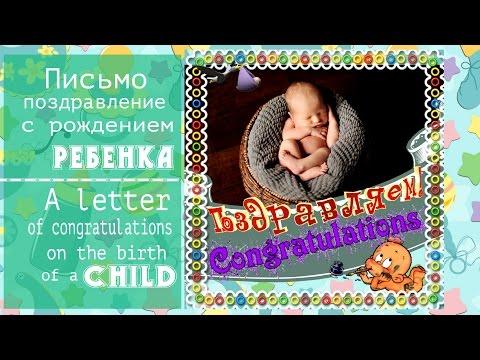 Поздравления женщине с рождением ребенка