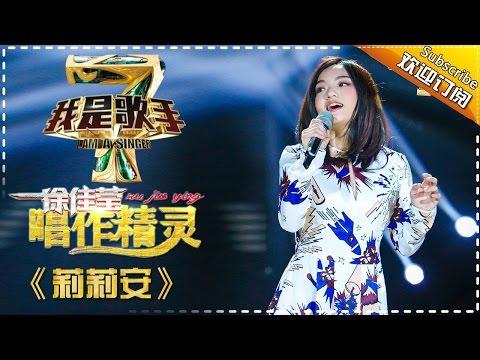 徐佳莹《莉莉安》 — 我是歌手4第4期单曲纯享 I Am A Singer 4【湖南卫视官方版】