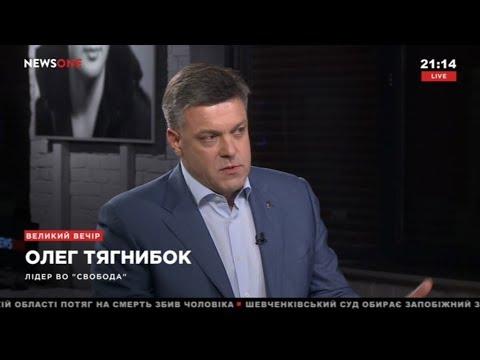 """Путін здохне одразу, як уся Україна заговорить українською, ‒ Олег Тягнибок. Етер на телеканалі """"NewsOne"""""""