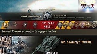 AMX 50 B  Вот такое ЛБЗ... Зимний Химмельсдорф  World of Tanks 0.9.14