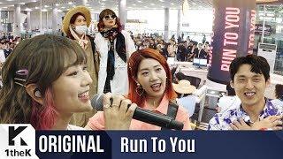 RUN TO YOU(런투유): BOL4(볼빨간사춘기) _ Travel(여행)