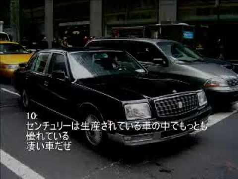 トヨタ・センチュリーの画像 p1_13