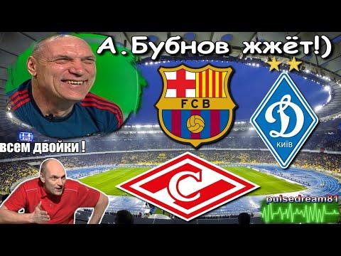 Бубнов жжёт и рассказывает про Спартак и Динамо Киев
