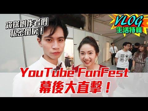 YouTube FanFest幕後大突擊!創作者們原來都在...!?【眾量級CROWD|VLOG生活特輯】