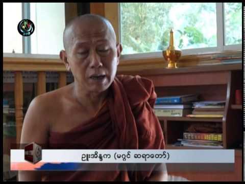 DVB - ပတၱနိကၠဳဇနကံေဆာင္မႈ ရွိေနဆဲ